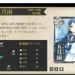 図鑑No.83 五月雨