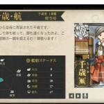図鑑No.104 千歳航