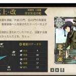図鑑No.98 北上改