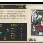図鑑No.135 長波