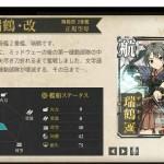 図鑑No.108 瑞鶴改