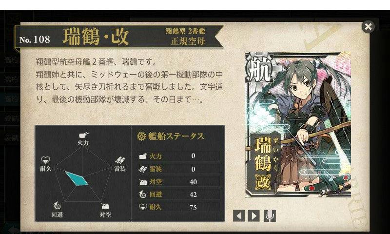 艦これ 図鑑No.108 瑞鶴改