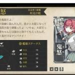図鑑No.109 鬼怒