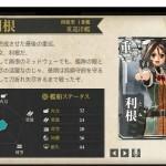 図鑑No.63 利根