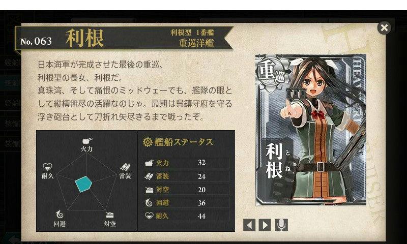 艦これ 図鑑No.63 利根
