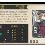 図鑑No.132 秋雲