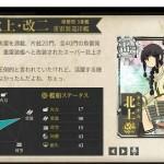 図鑑No.115 北上改二