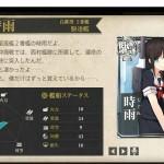 図鑑No.80 時雨
