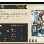 図鑑No.52 古鷹