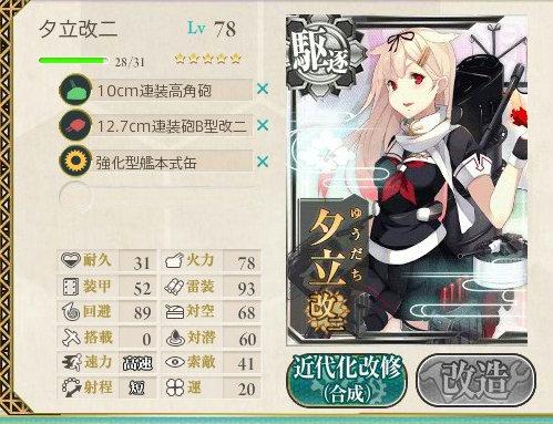 E4攻略装備例です