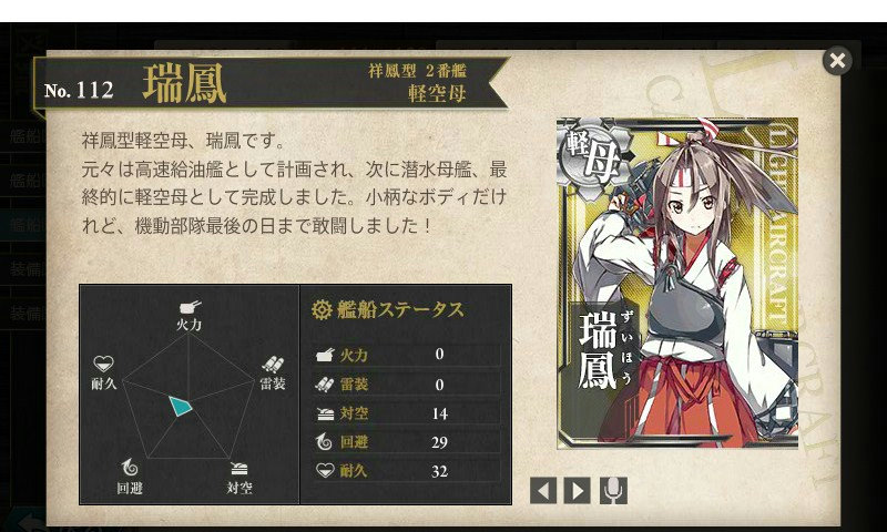 艦これ 図鑑No.112 瑞鳳