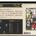 図鑑No.106 翔鶴