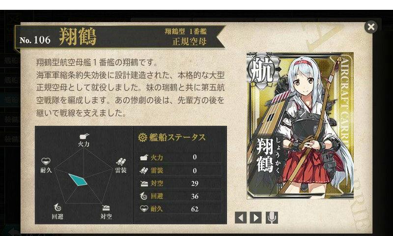 艦これ 図鑑No.106 翔鶴