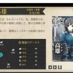 図鑑No.59 高雄