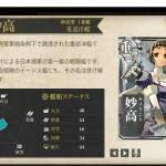 図鑑No.55 妙高