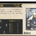 図鑑No.118 初風