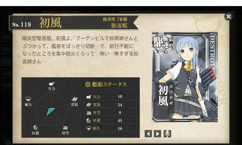 艦これ 図鑑No.118 初風