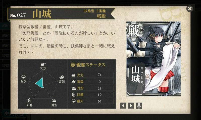 艦これ 図鑑No.27 山城