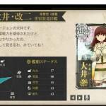 図鑑No.114 大井改二