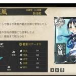 図鑑No.84 涼風