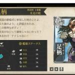 図鑑No.57 足柄