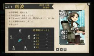 艦これ 図鑑No.17 綾波