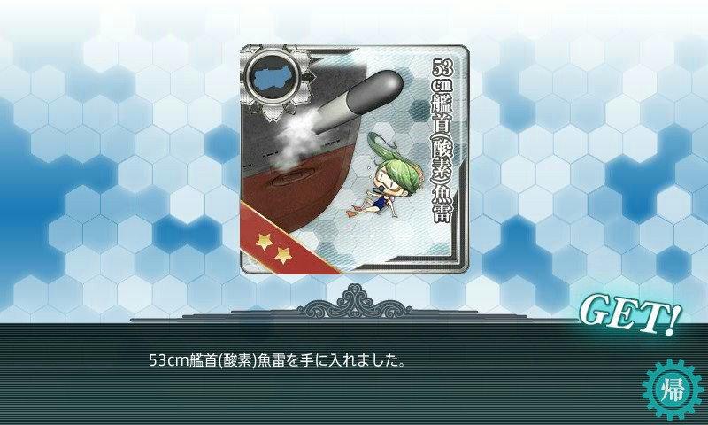 53cm艦首(酸素)魚雷の画像です