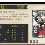 図鑑No.107 瑞鶴