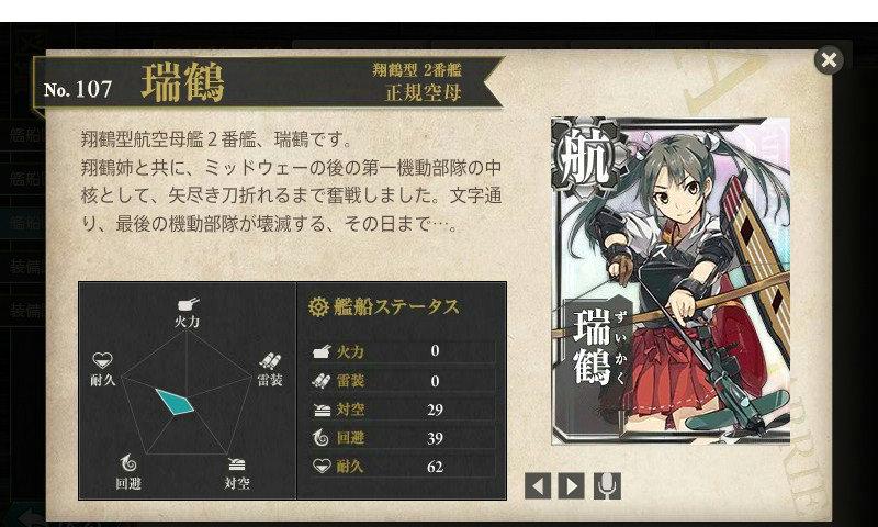 艦これ 図鑑No.107 瑞鶴