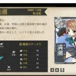 図鑑No.87 満潮