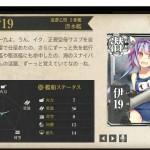 図鑑No.123 伊19