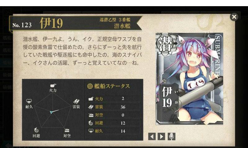 艦これ 図鑑No.123 伊19