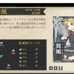 図鑑No.119 舞風