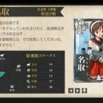 図鑑No.44 名取