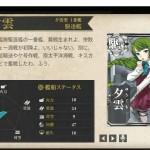図鑑No.133 夕雲