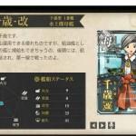 図鑑No.95 千歳改