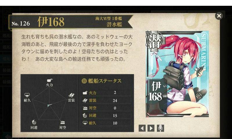 艦これ 図鑑No.126 伊168