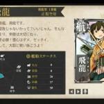 図鑑No.9 飛龍