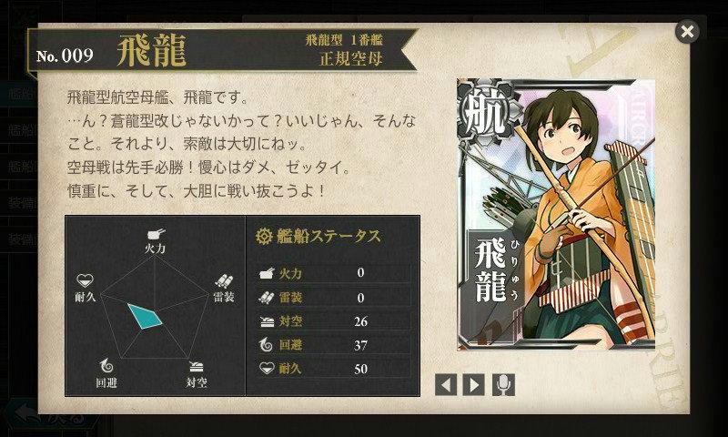 艦これ 図鑑No.9 飛龍