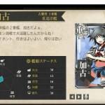 図鑑No.53 加古