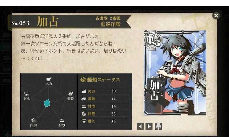 艦これ 図鑑No.53 加古