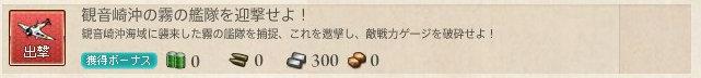 観音崎任務