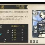 図鑑No.93 黒潮