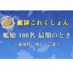 ニコ動オススメ⑥ ゲーム動画(実況とかケッコンカッコカリとか)5選!