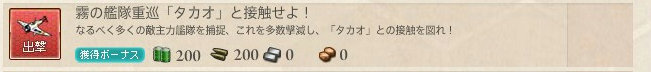 タカオ任務2