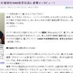 """DMM「松栄社長」がインタビューにて""""ガチ勢""""と判明w"""