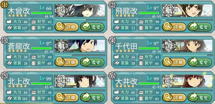 5-2 雷巡3隻
