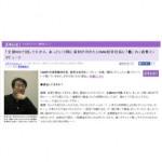 DMMの代表取締役社長、松栄立也提督インタビュー後編。