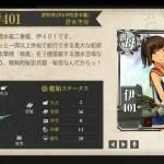 図鑑No.155 伊401