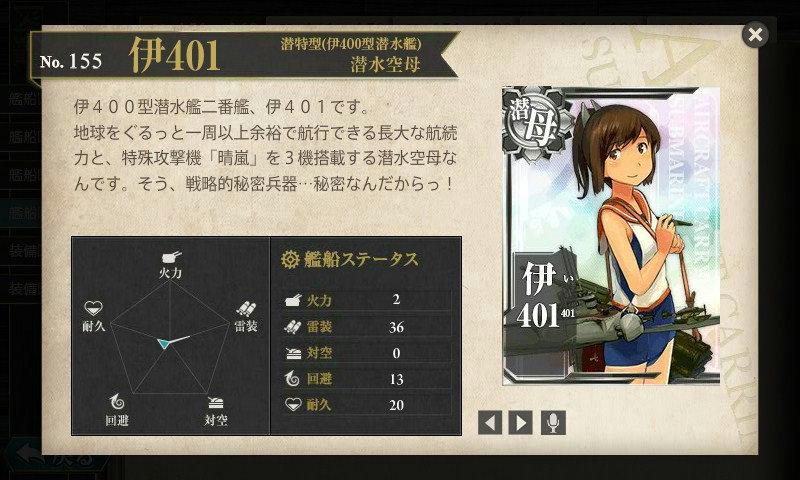 艦これ 図鑑No.155 伊401
